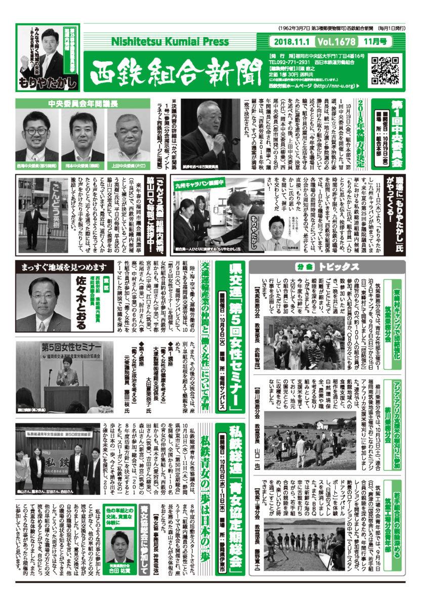 組合新聞 2018年11月1日号