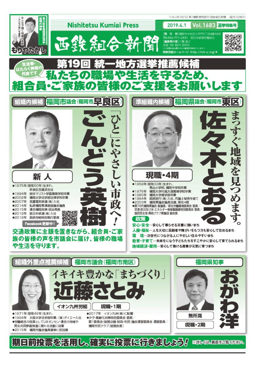 組合新聞2019年4月1日号 選挙特集号