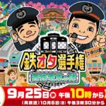 ついに西鉄電車が登場!NHK鉄オタ選手権