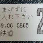 分会研修で北陸鉄道へ(柏原分会)