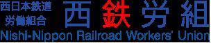 西日本鉄道労働組合