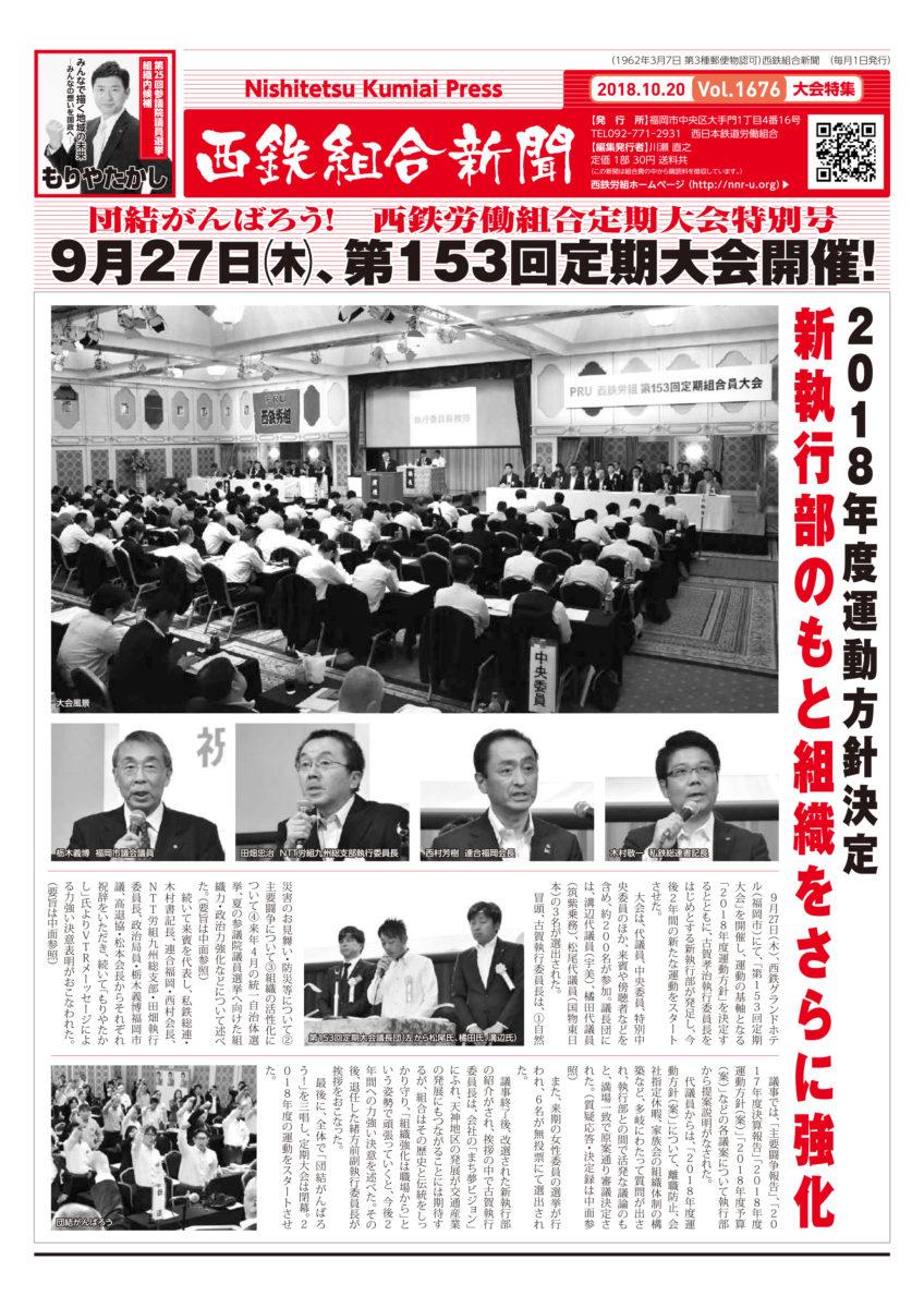第153回定期大会特集号(2018.9.27)