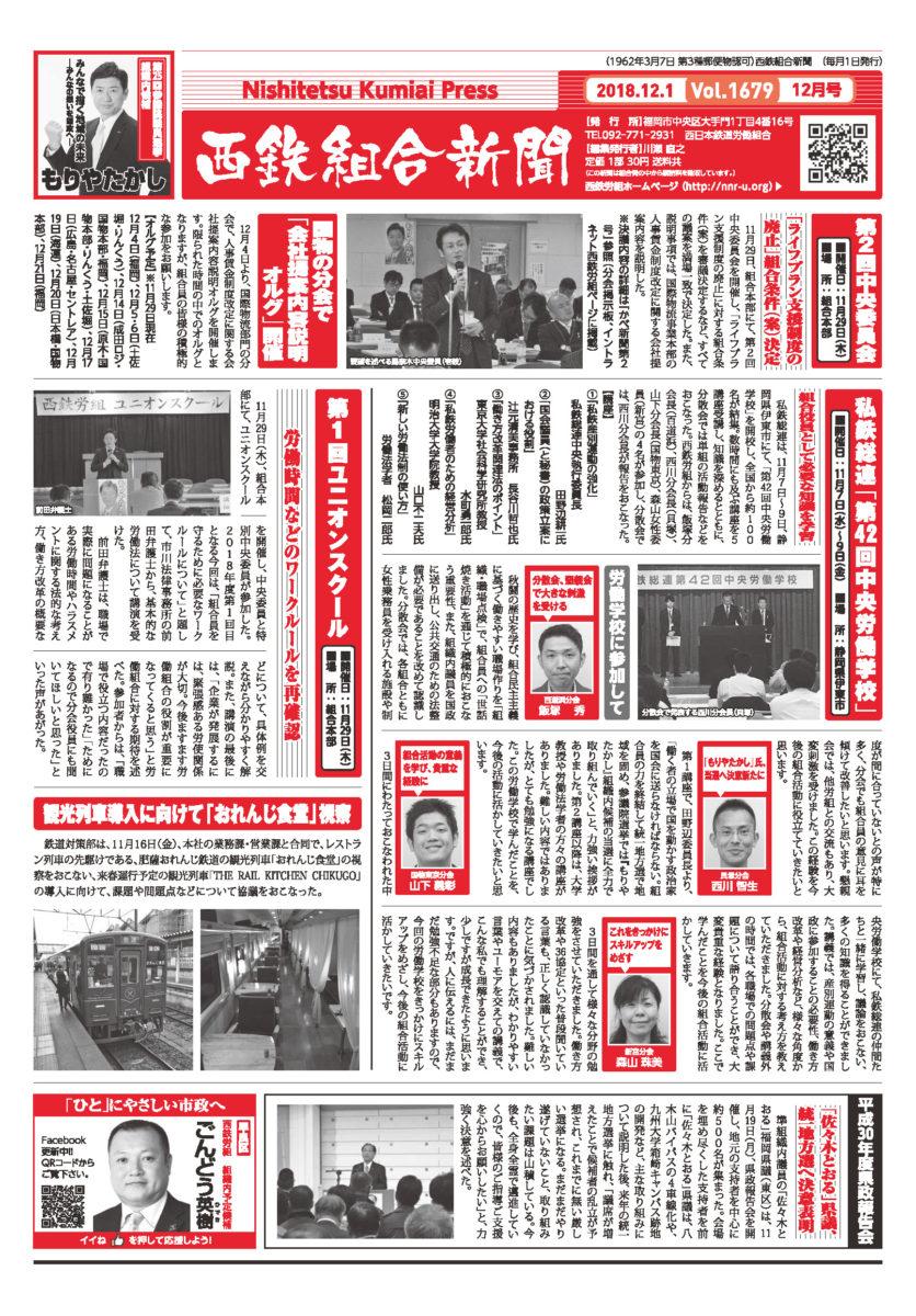 組合新聞 2018年12月1日号