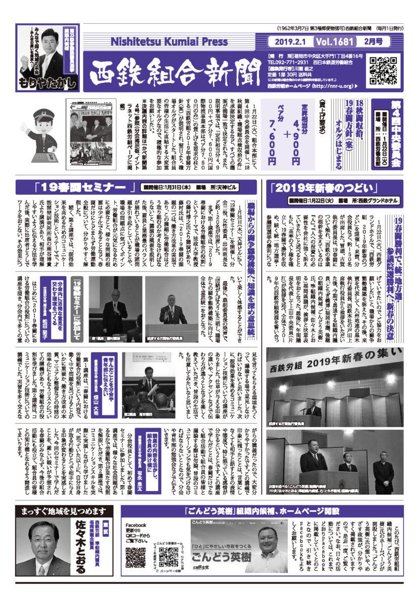 組合新聞 2019年2月1日号