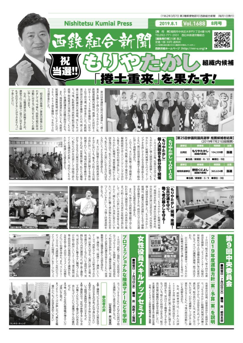 組合新聞2019年8月1日号
