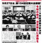第154回定期大会特集号(2019.9.27)