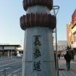 成田市で懇親会、国物東日本分会