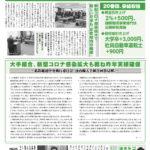 組合新聞2020年4月1日号