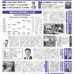 組合新聞2020年6月1日号