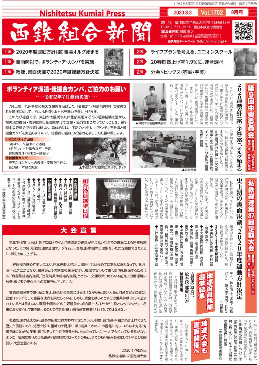 組合新聞2020年8月3日号