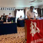 地連大会も書面開催へ、第2回委員会で確認