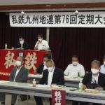 古賀執行部発足、九州地連第76回定期大会