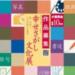 【連合】幸せさがし文化展、作品募集(絵画・写真・書道・俳句・川柳)