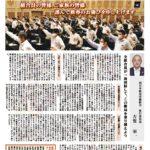 組合新聞2021年1月1日号【新年号】
